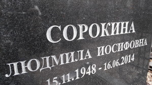 "Надпись на памятнике глубокая ""на ус"""