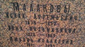 Надпись на цветном камне окрашеная в черный цвет