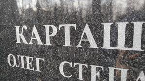 Надпись пескоструйная на основе компьютерного шрифта