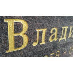 Надпись ручная, окрашенная акриловой краской